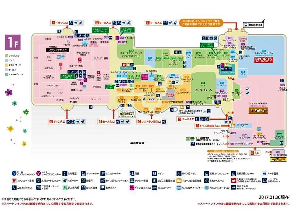 A094.【東浦】1階フロアガイド 170130版.jpg
