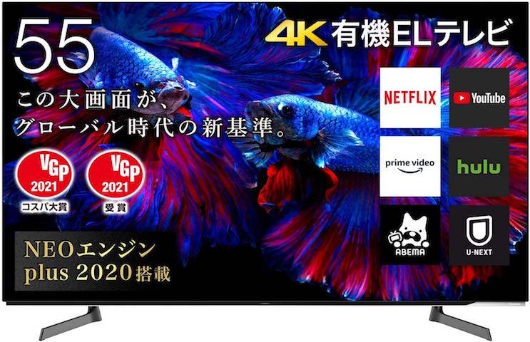 有機ELテレビ 55X8F