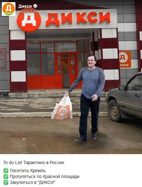 """Сеть магазинов """"Дикси"""" используют мемы с Тарантино в рекламных целях"""