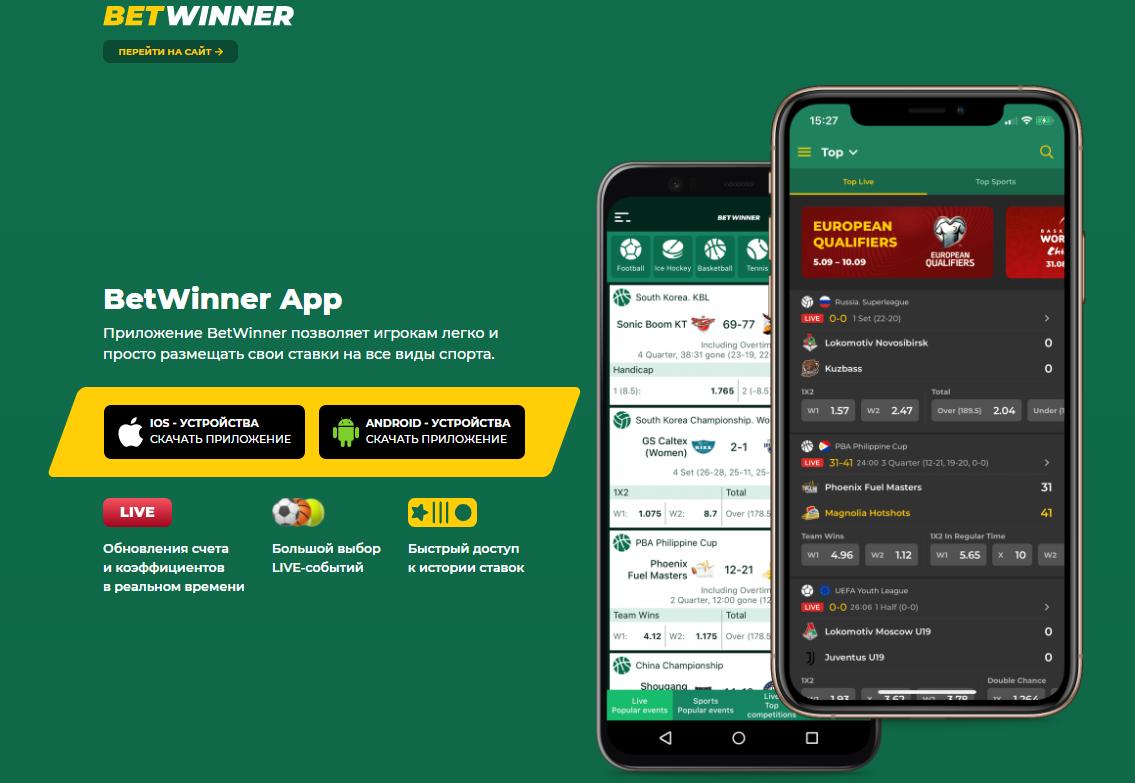 Мобильное приложение BetWinner на Андроид