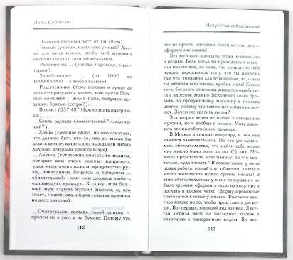 Книга анны седаковой искусство соблазнения скачать бесплатно