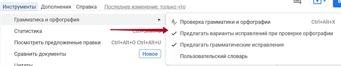 Меню Инструменты Google Docs