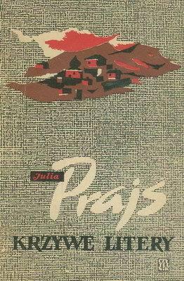 Главный свой роман Юлия Прайс назвала «Кривые буквы». Сюжет стандартен: семейный раскол и единение на фоне исторических разломов