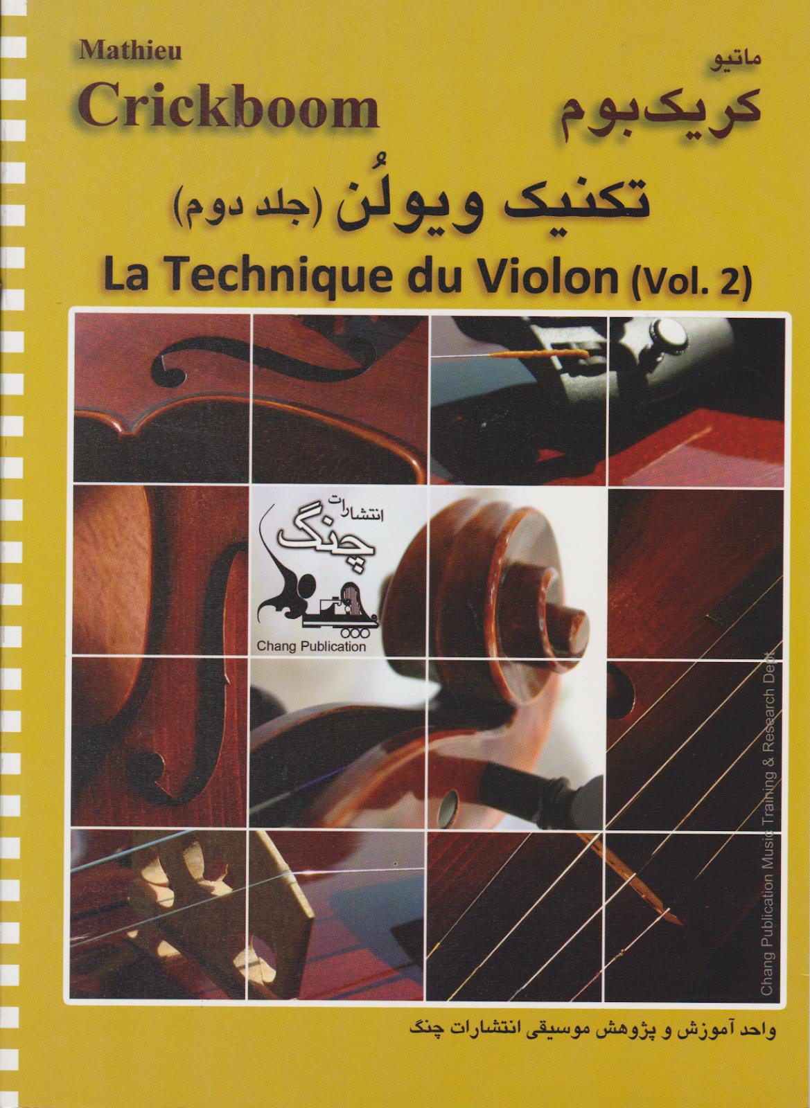 کتاب دوم تکنیک ویولن ماتیو کریکبوم انتشارات چنگ