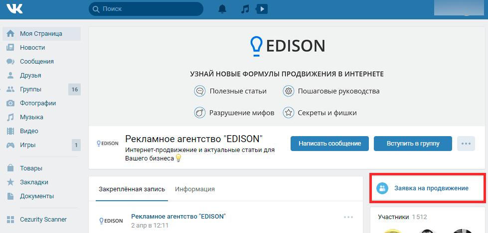 Виджет заявки (анкеты) Вконтакте
