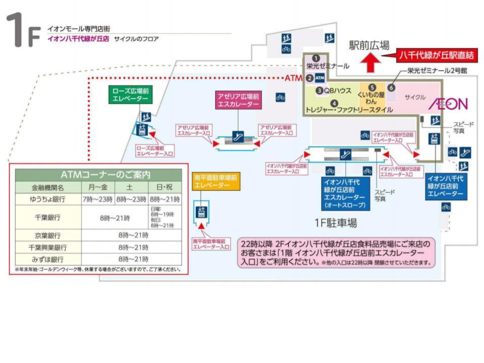A058.【八千代緑ヶ丘】1Fフロアガイド170501版.jpg