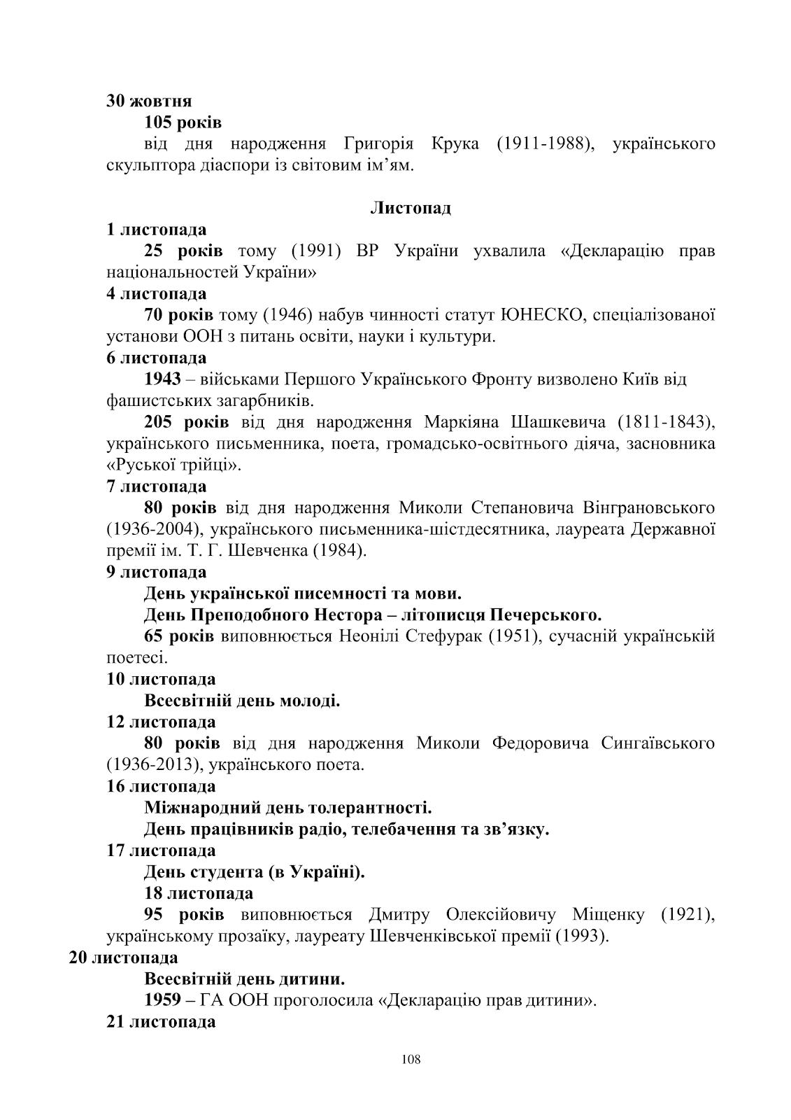 C:\Users\Валерия\Desktop\план 2016 рік\план 2016 рік-108.png