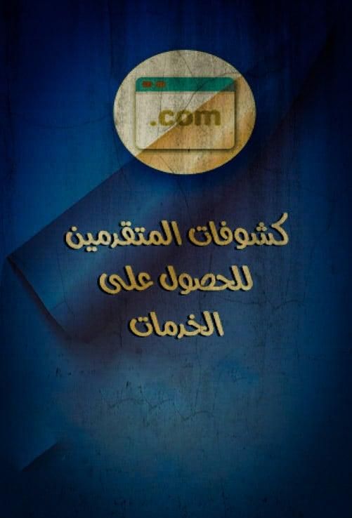 خدمات الهيئة المصرية للملاحة البحرية