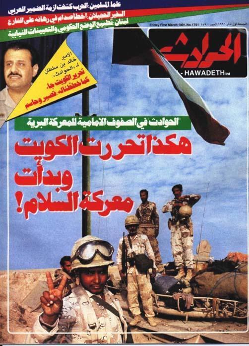 Image result for النقاد المجلة الاسبوعية اللبنانية