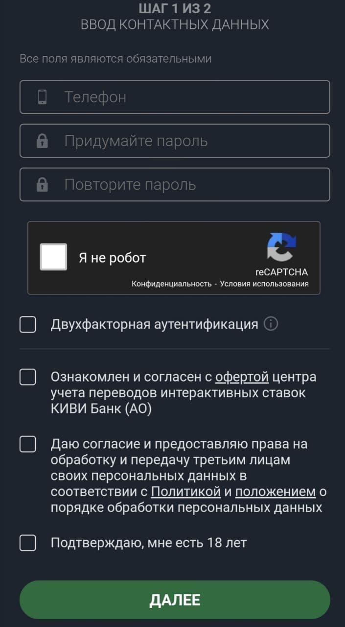BaltBet регистрация через мобильное приложение