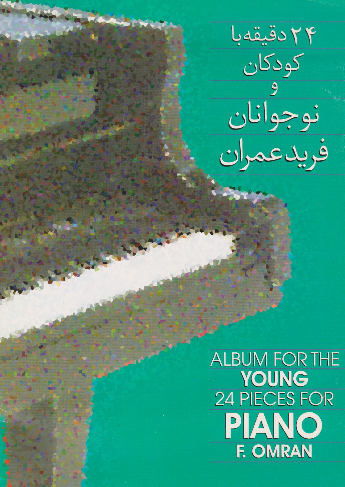 کتاب 24 دقیقه با کودکان و نوجوانان فرید عمران انتشارات ماهور