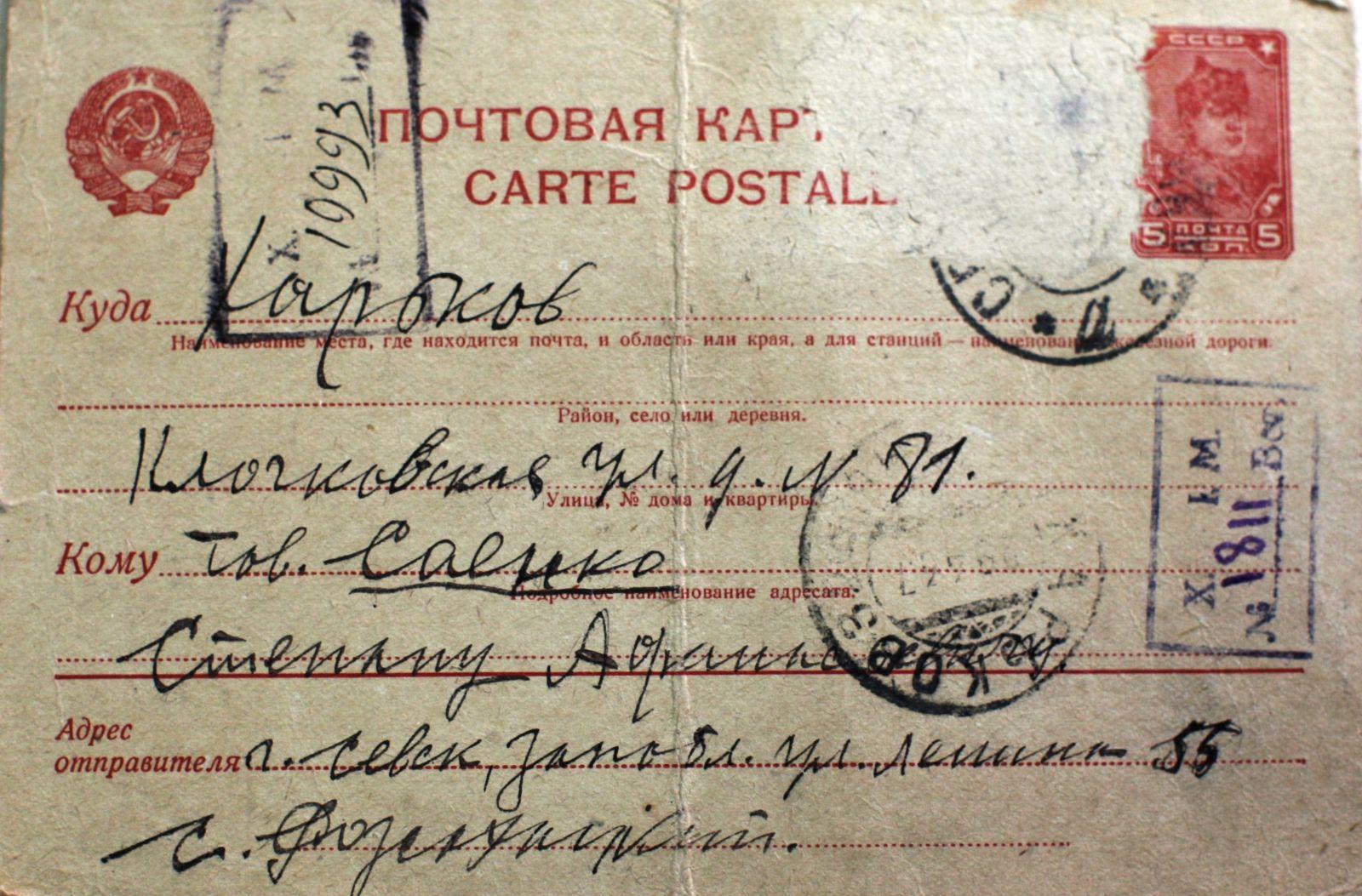 Поштова листівка з домашньою адресою Саєнка. З колекції ХІМ