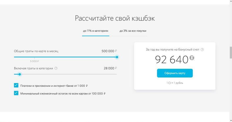 max_nachislenie_bonusnih_rubleiy_v_god.JPG