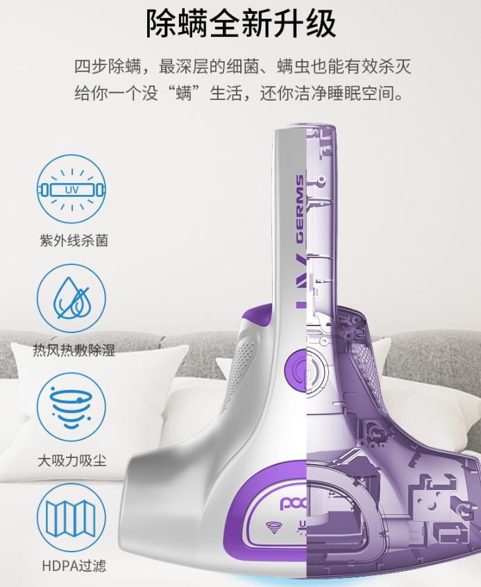 普沃達紫外線殺菌機手持蟎蟲吸塵器