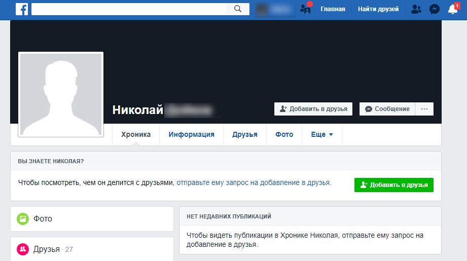 Боты-подписчики в Facebook
