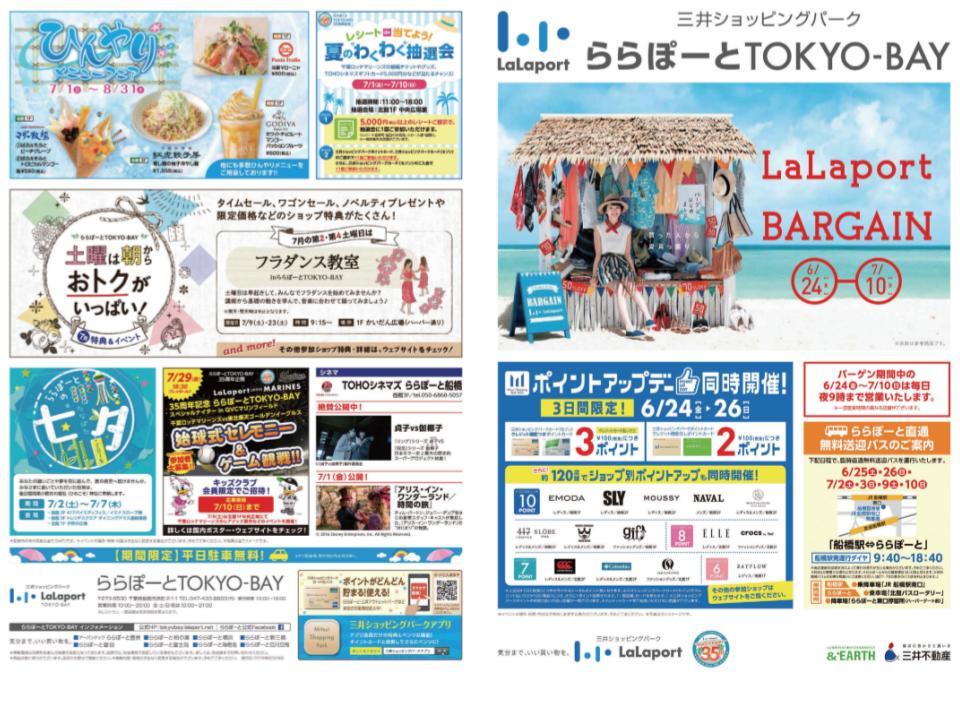 R04.【ららぽーとTOKYO BAY 】LaLaport BARGEIN1-1  (1).jpg