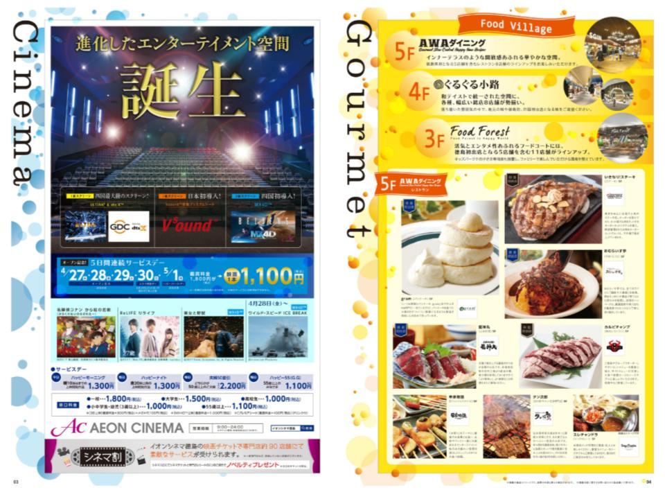 A168.【徳島】グランドオープン03.jpg