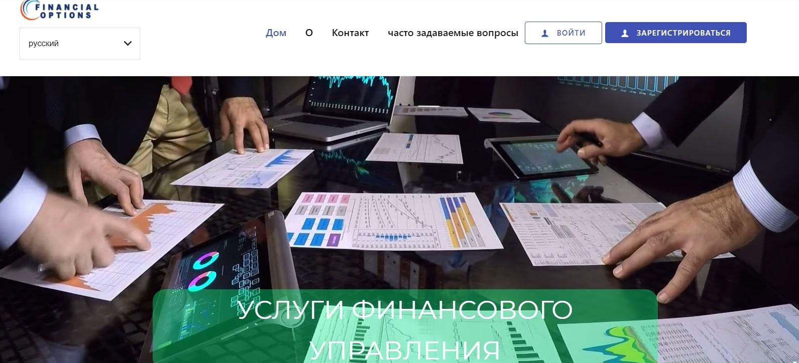 Financial Options: отзывы инвесторов о сотрудничестве и экспертный обзор условий реальные отзывы