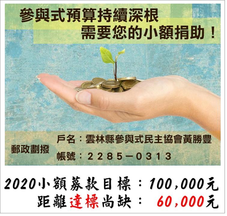 為持續推動參與式預算,本會2020小額募款目標:100,000元;距離達標尚缺60,000元。