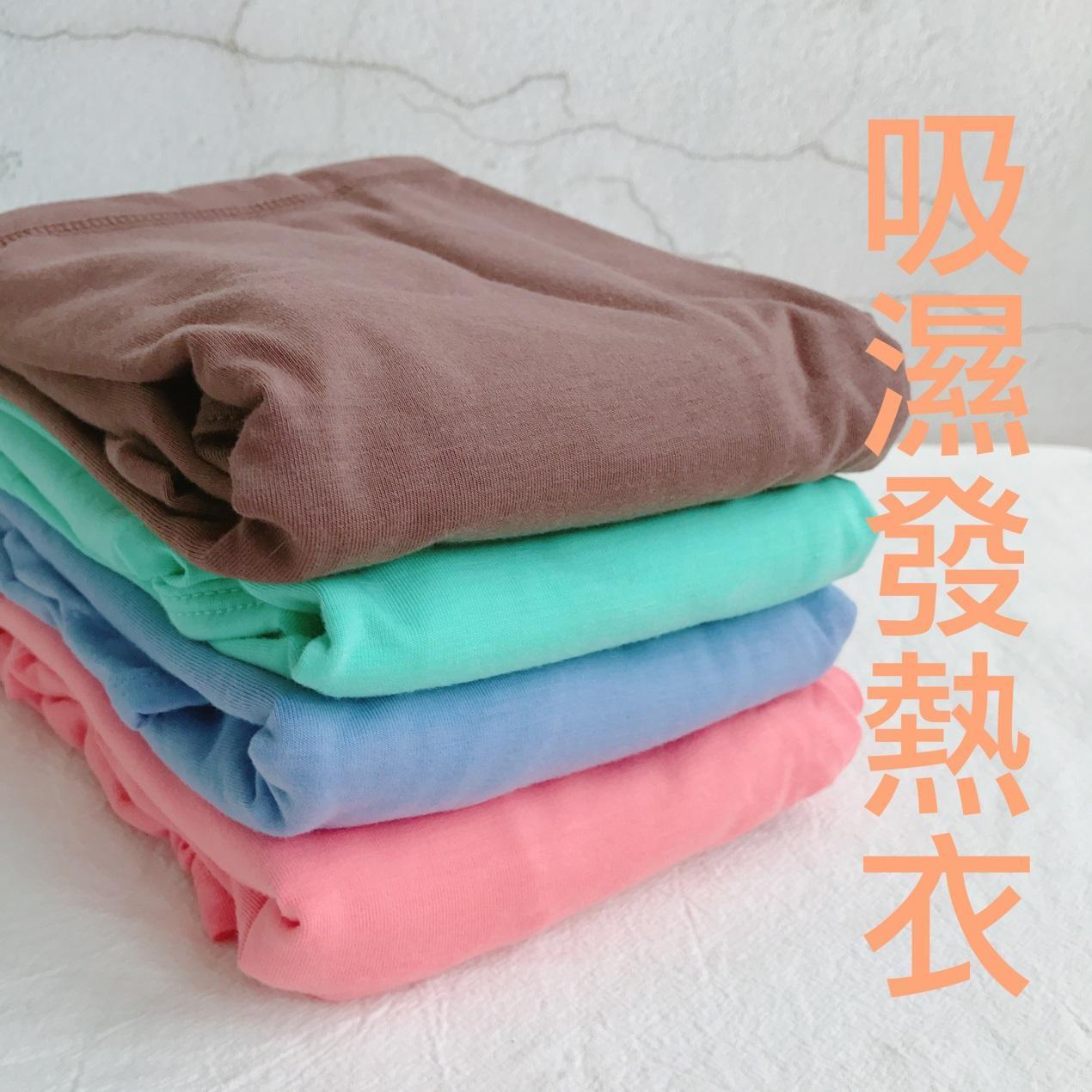C:\Users\S3-55\Desktop\E-Heart~ 伊心極暖體驗吸濕發熱衣(1入) 黑咖啡果綠粉橘粉紫\1.jpg