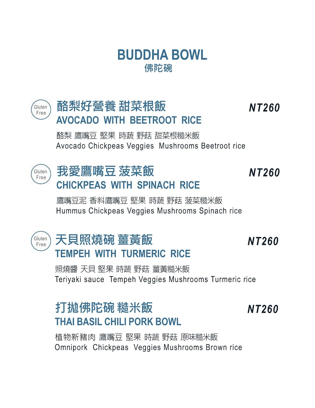 VegFarm無國界蔬食餐廳菜單