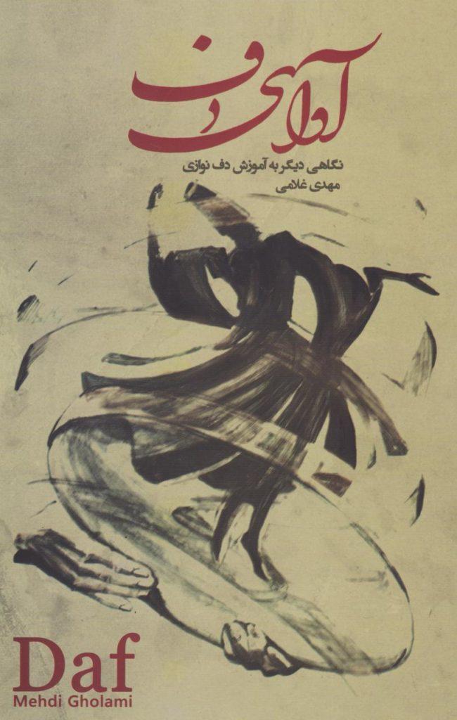 کتاب آوای دف مهدی غلامی انتشارات موسیقی عارف