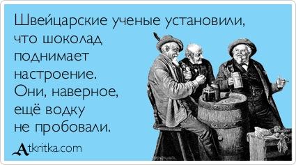 (женщины мужчины, алкоголь, юмор)