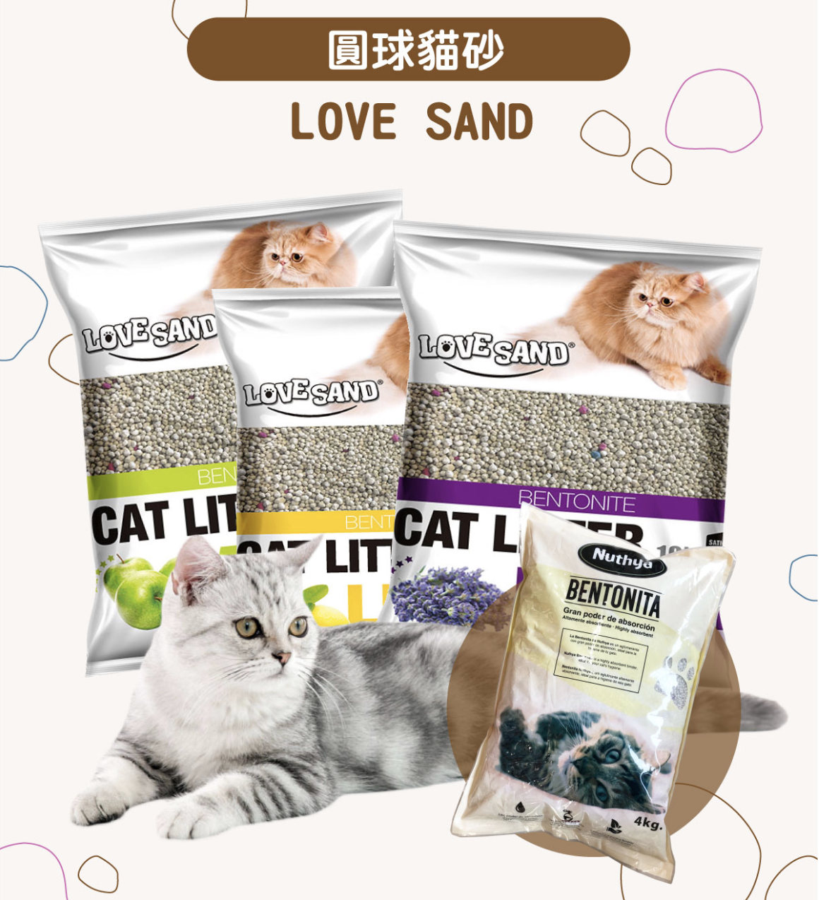 礦砂是貓砂種類價格最低的