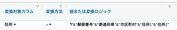 Massteryでの項目を記号で連結して新たな項目値を作成する例