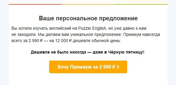 Понятный призыв к действию от Puzzle English — цена добавляет конкретики