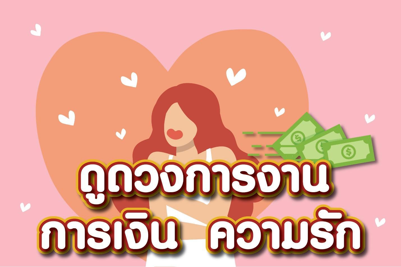 ดูดวงการเงิน การงาน ความรัก