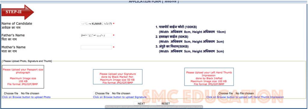 02 Step -Rajasthan PTET Online Application
