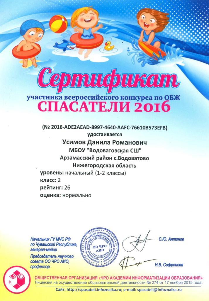 Сертификаты спасатели УД.jpg