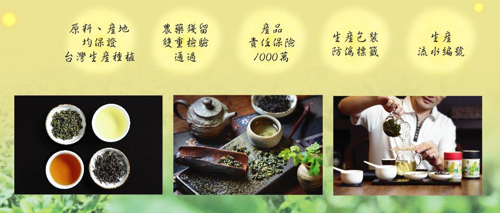 全國茶葉界模範生 唯一敢提出五項標準,讓消費者喝的安心 !