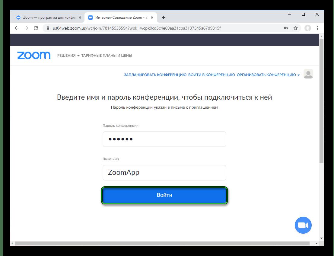 Введення пароля при підключенні до конференції Zoom в браузері