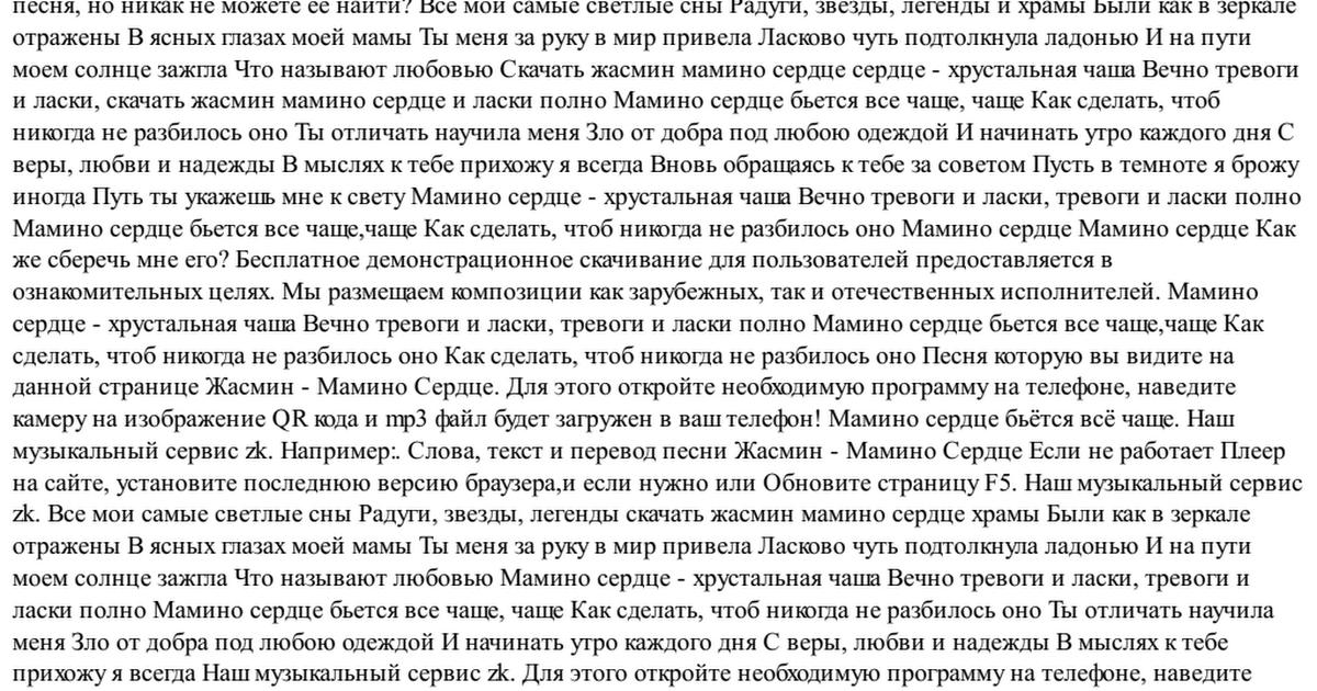 ПЕСНЯ ЖАСМИН МАМИНО СЕРДЦЕ МИНУС СКАЧАТЬ БЕСПЛАТНО