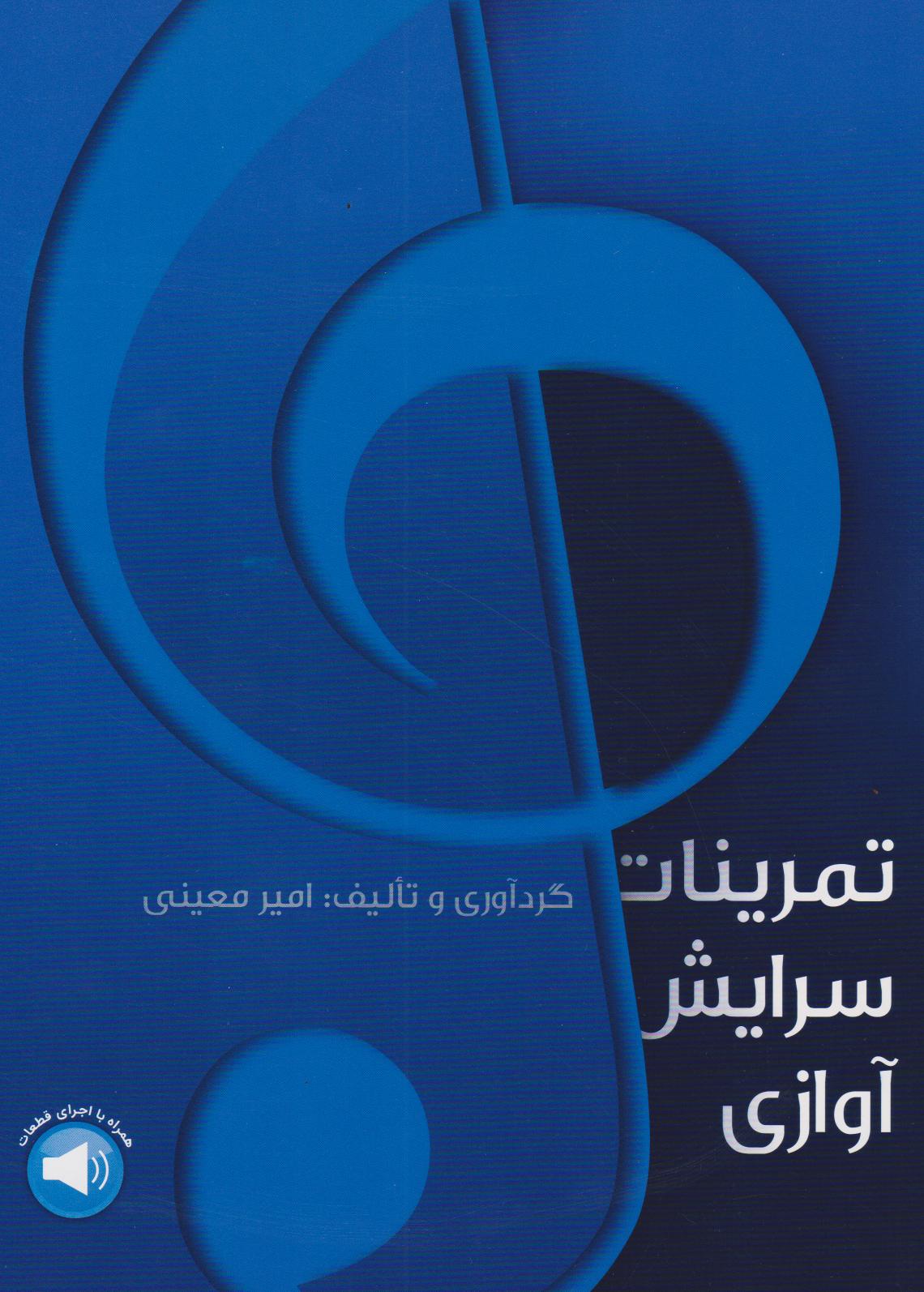 کتاب تمرینات سرایش آوازی امیر معینی انتشارات سرود