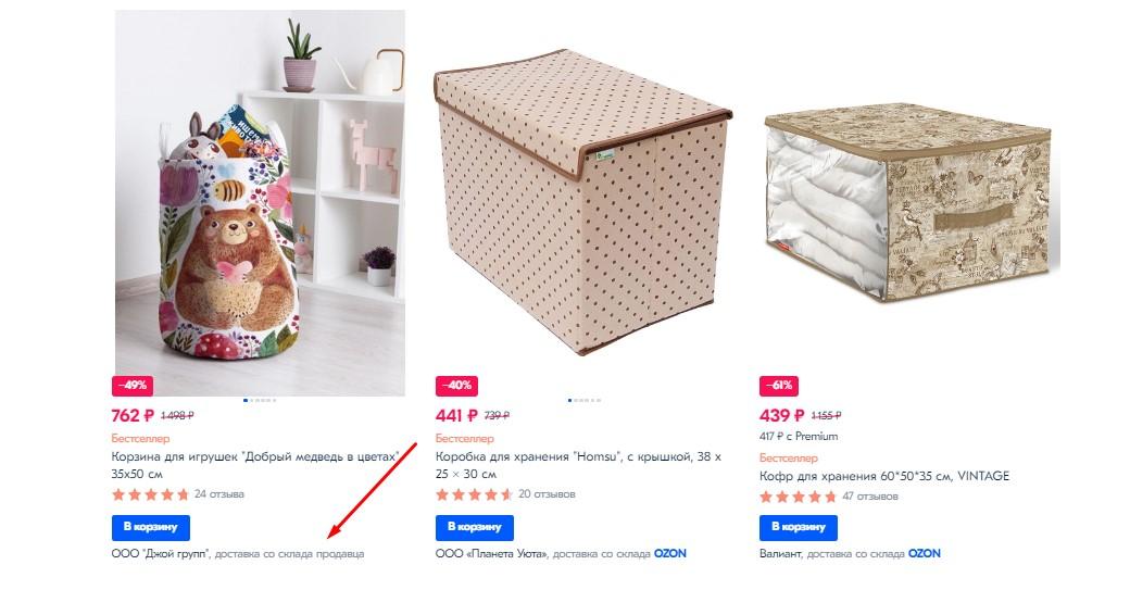 Как создать интернет-магазин товаров для дома - 9161