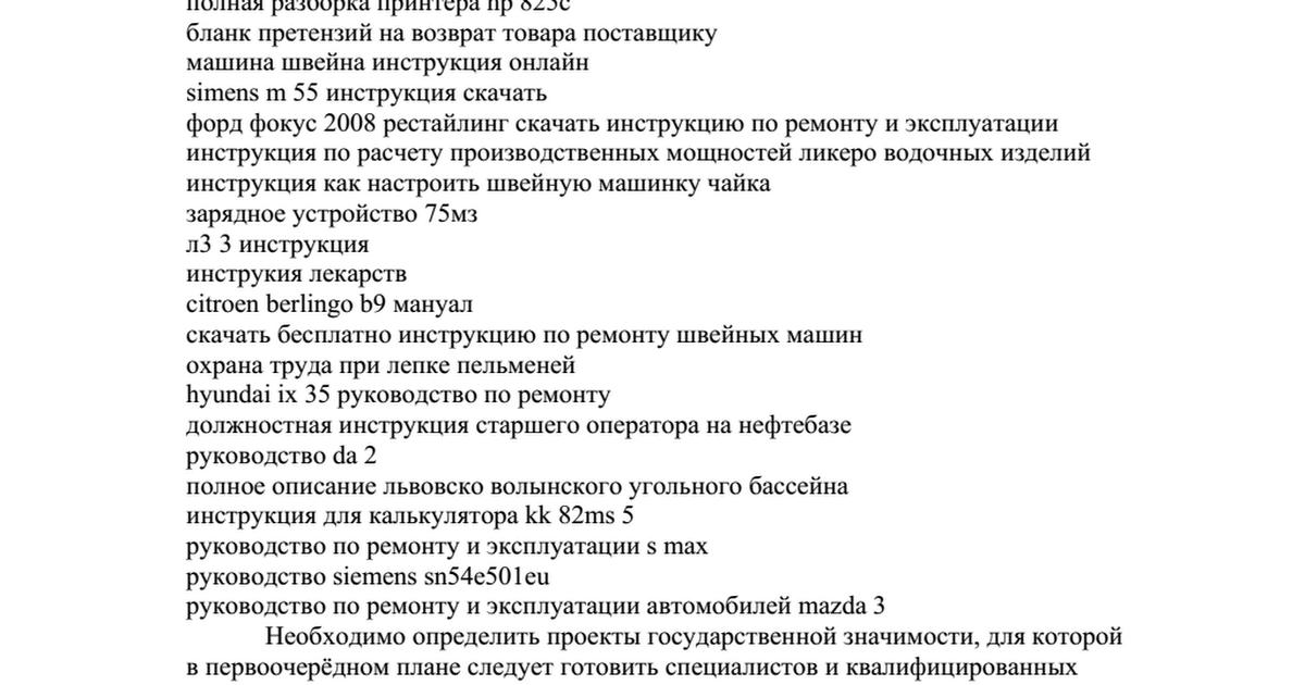 реле вл 56ухл4 схема.doc