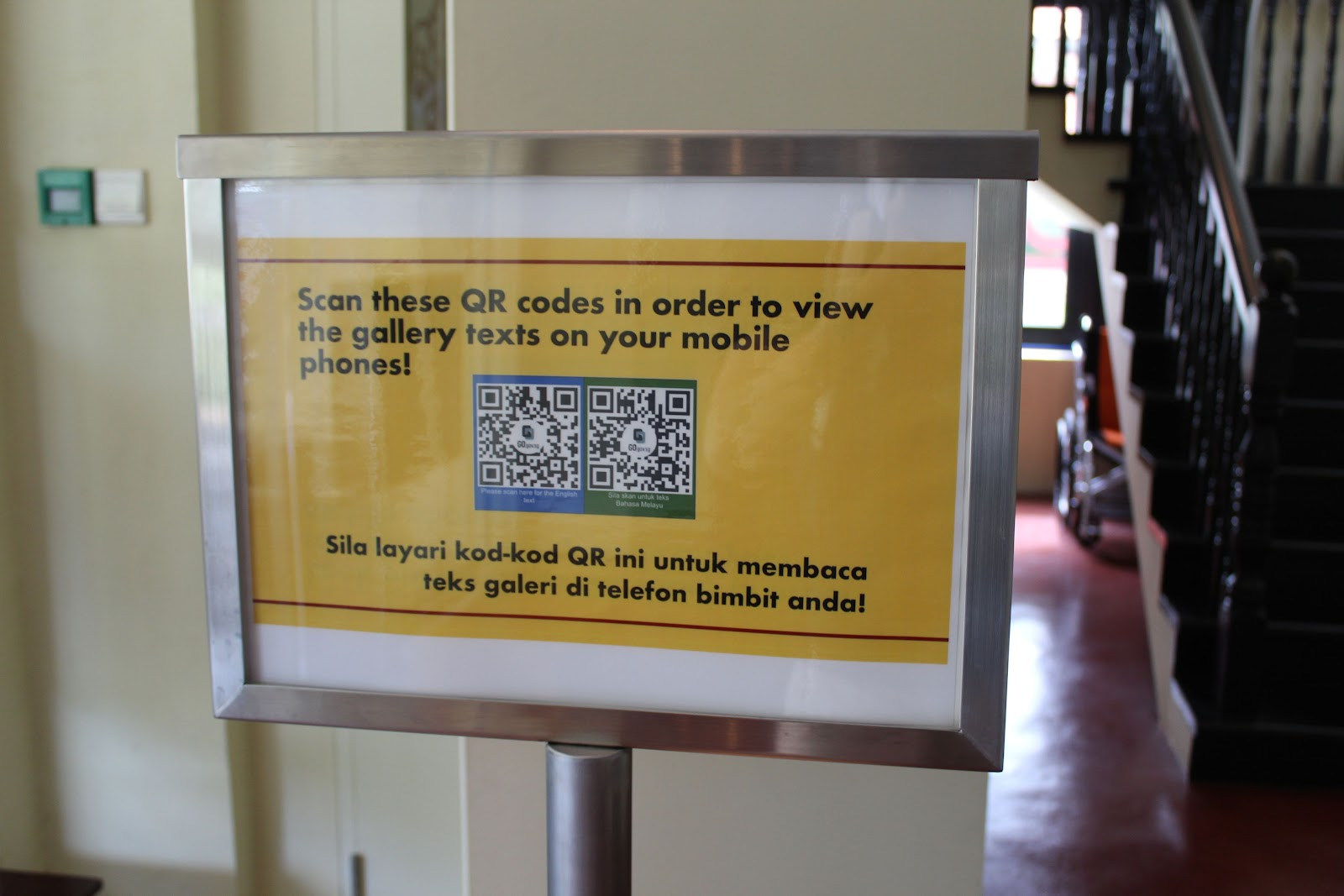 QR Codes in the main lobby