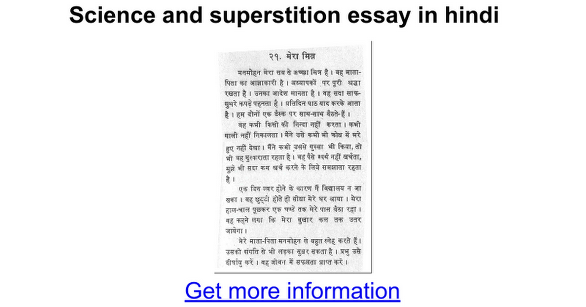 science and superstition essay in hindi google docs
