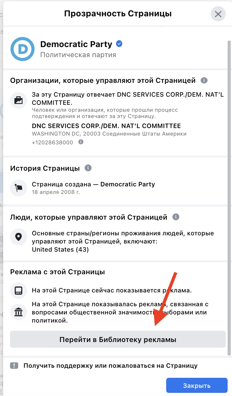Как запустить таргетированную рекламу кандидатам на политическую должность: подготовка рекламного кабинета., изображение №13