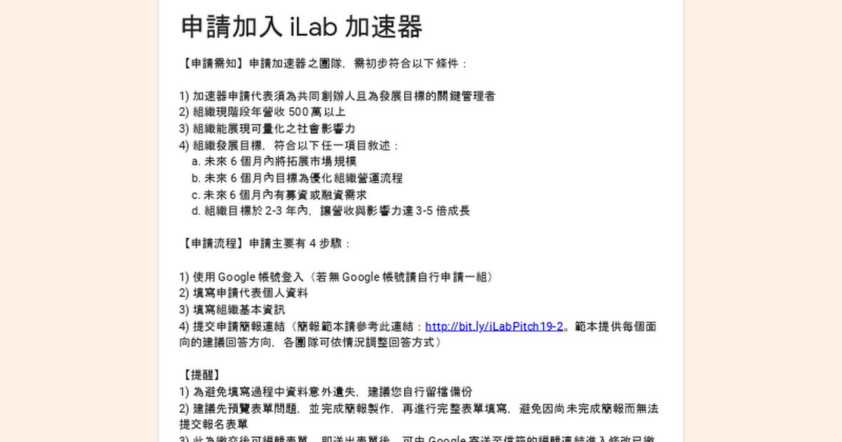 申請加入 iLab 加速器