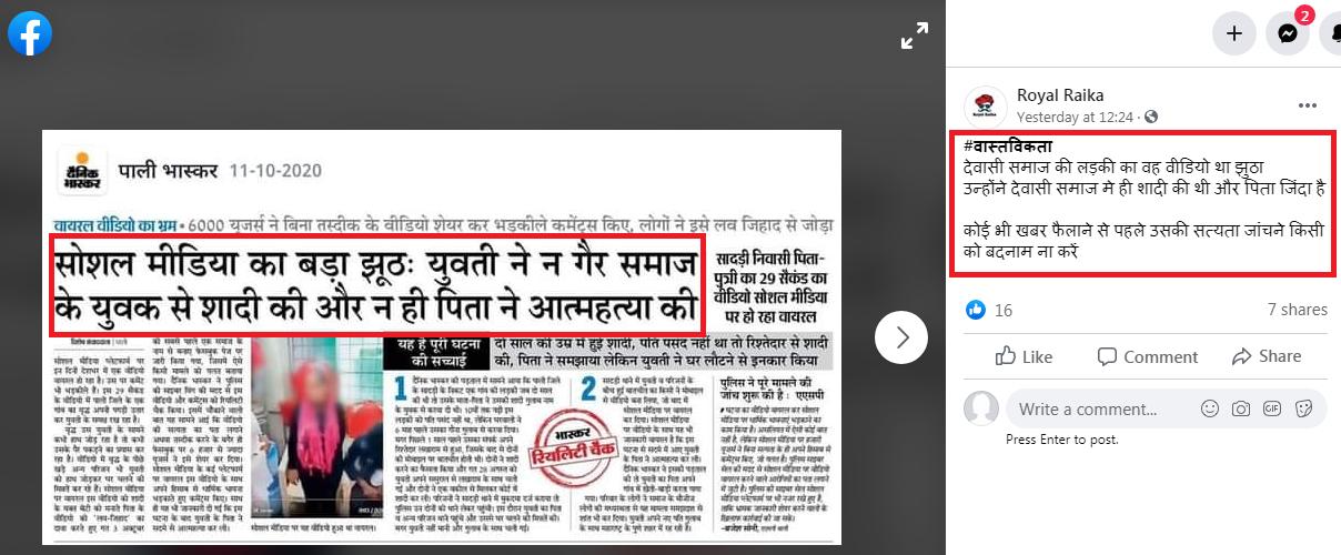 C:\Users\Lenovo\Desktop\FC\Rajasthan Love Jihad6.png