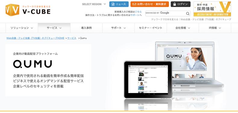 人材の教育に最適な動画作成・配信プラットフォームQUMU(クム)