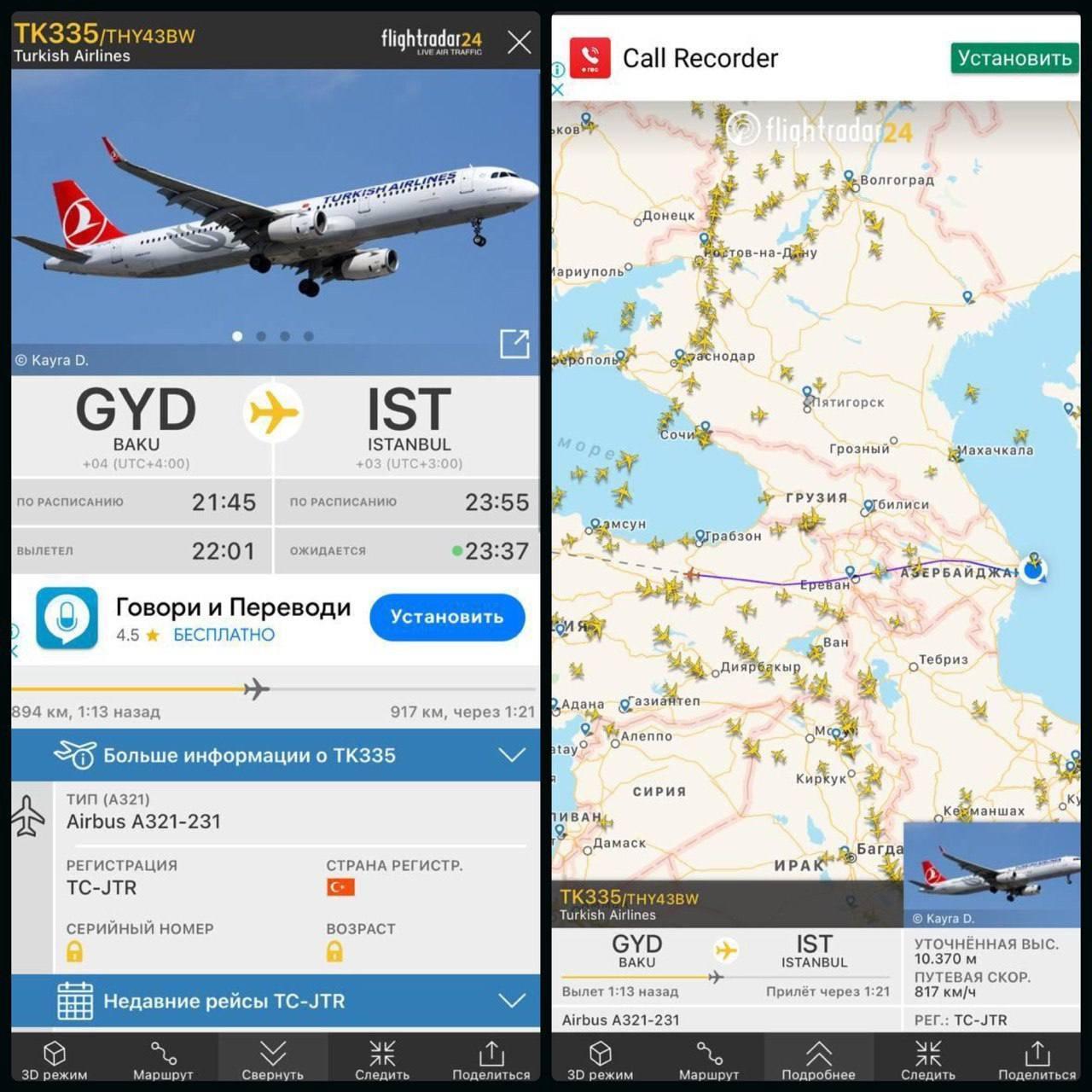 May be an image of airplane և text that says 'TK335/THY43BW Turkish Airlines flightradar24 Call Recorder установить flightradar24 одонецк волгоград ариуполь Kayra GYD BAKU 04(UTC+4:00) боропольх фраснодар расписанию IST ISTANBUL 03(UTC+3:00) (UTC+3:00) 23:55 21:45 вылетел расписанию дпятигорск 22:01 ожидается грозный амсун махачкала 23:37 говори переводи 4.5 бесплатно грузия отбилиси 8трабзон установить 1:13 назад 917 KM, больше информациио TK335 тип (A321) Airbus A321-231 1:21 адана сазиаятеп алеппо тебриз MO регистрация TC-JTR страна регистр. сирия пивана дамаск киркук серийный номер возраст маншах TK335/THY43BW недавние рейсы TC-JTR 3дрежим маршрут GYD BAKU вылет :13назад Airbus A321-231 свернуть ©KayraD. уточнённая выс. IST ISTANBUL прилёт через 米 следить поделиться маршрут pг.:TC-JTR подробнее следить поделиться'-ը