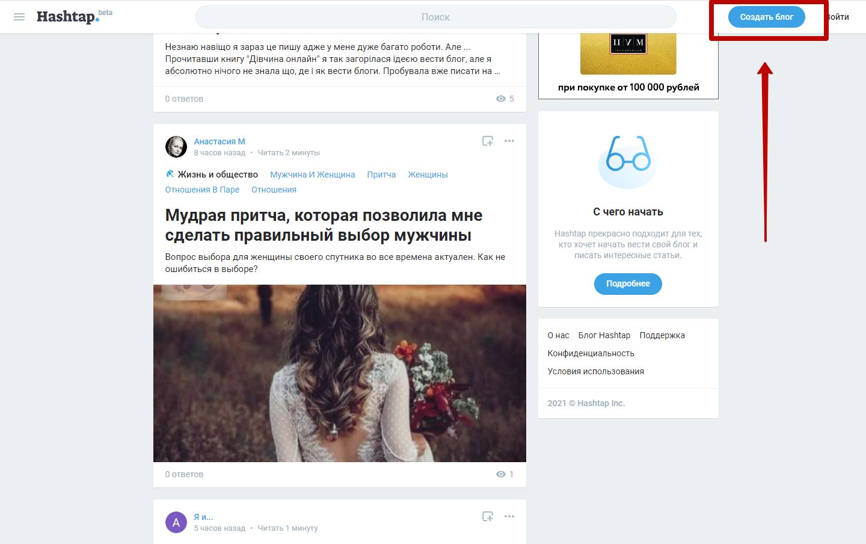 Как создать и настроить блог на платформе Hashtap — социальная сеть для статей