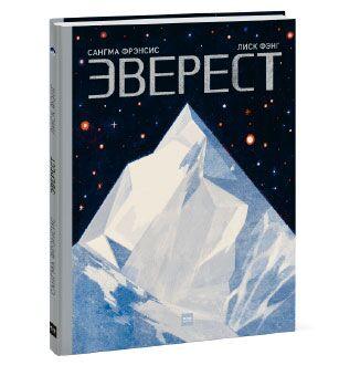 книга «Эверест» Сангма Френсис, Лиск Фэнг