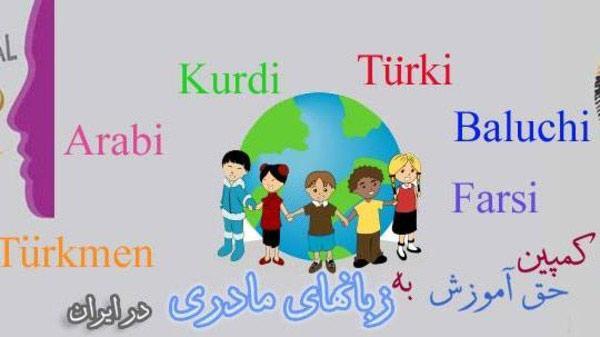 mother-language--iran