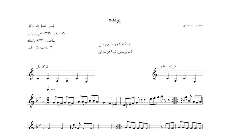 نت و آهنگ پرنده (من یه پرندهام) فضلالله توکل ایرج (حسین خواجهامیری)